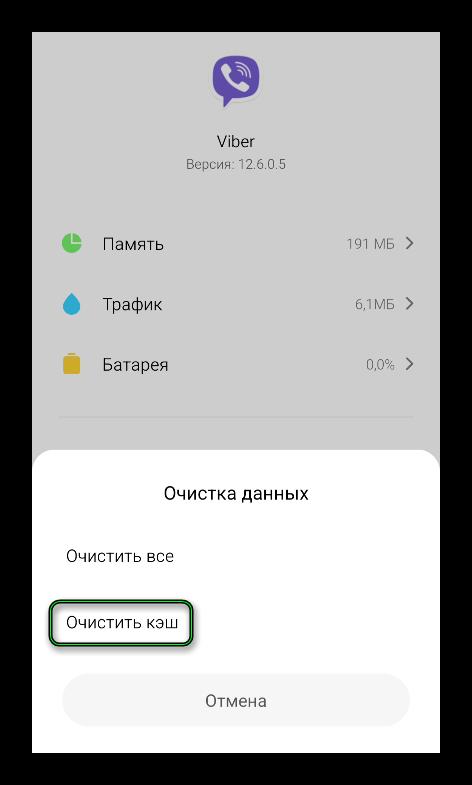 Очистить кэш Viber в настройках Android