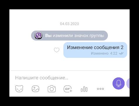 Отредактированное сообщение в переписке Viber
