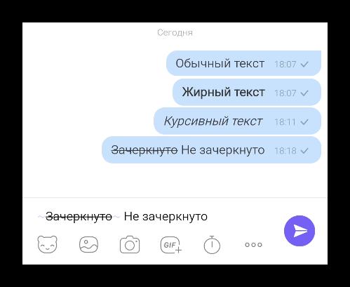 Зачеркнутый текст в мессенджере Viber
