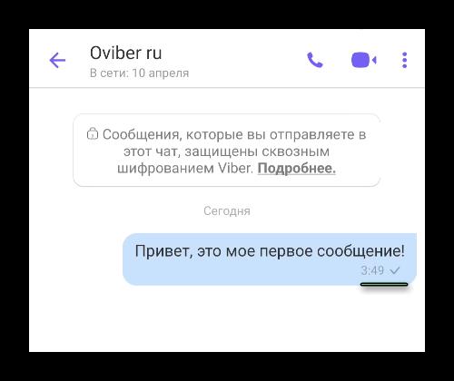 Галочка под сообщением в чате Viber