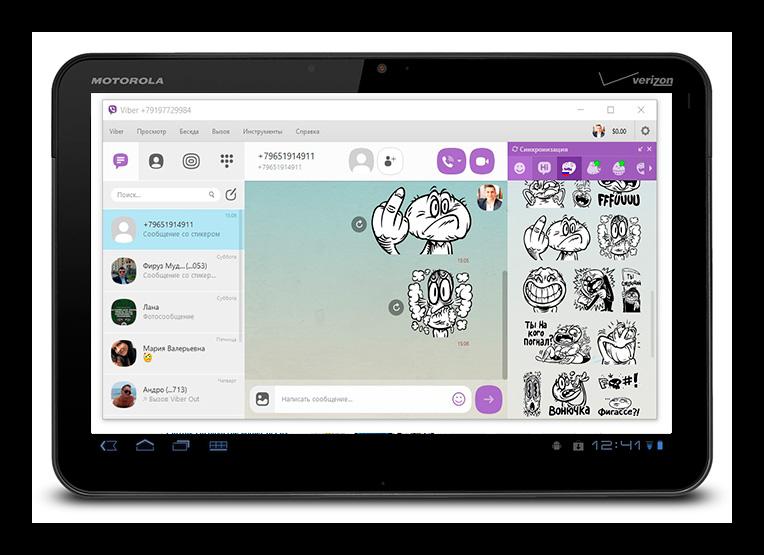 Картинка Viber для планшета