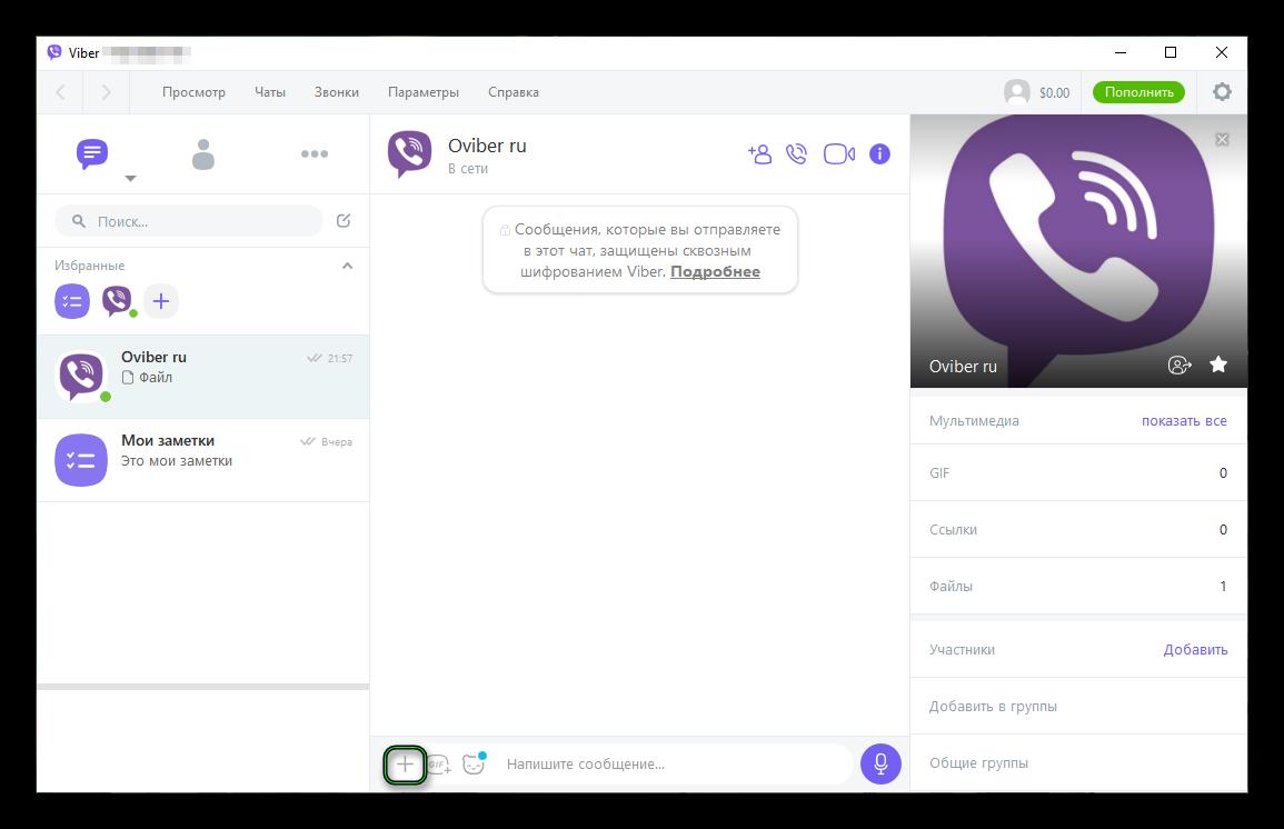 Кнопка Прикрепить в переписке Viber на компьютере