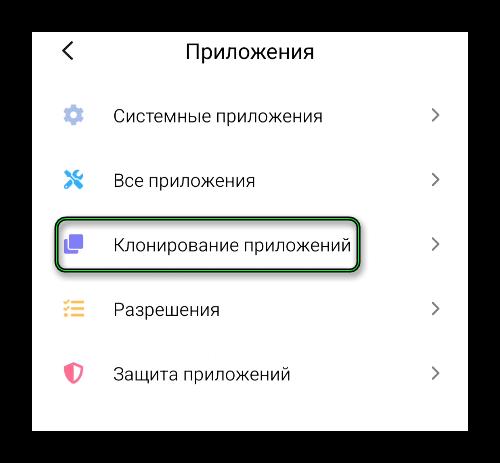 Опция Клонирование приложений в настройках MIUI