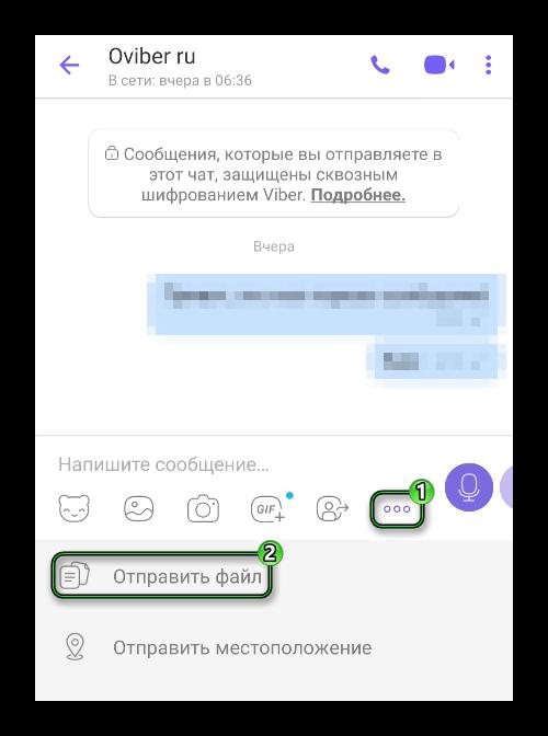 Опция Отправить файл в переписке