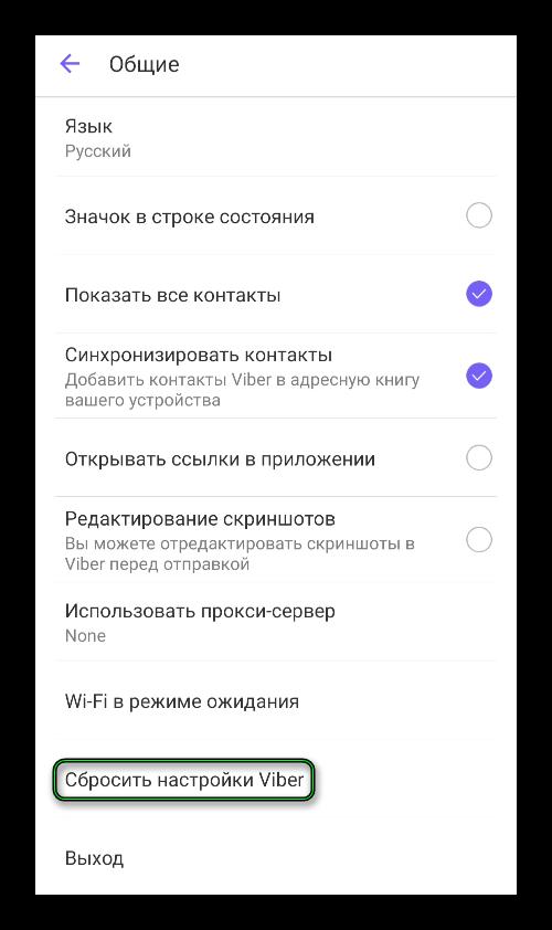 Опция Сбросить настройки Viber в приложении