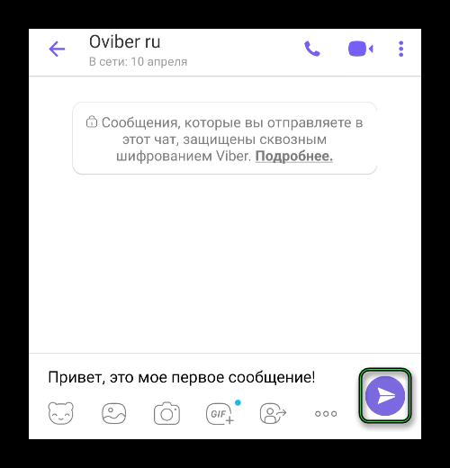 Отправка сообщения в чате Viber