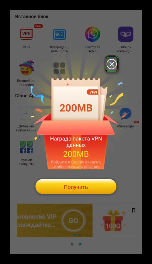 Первый запуск приложения Clone App