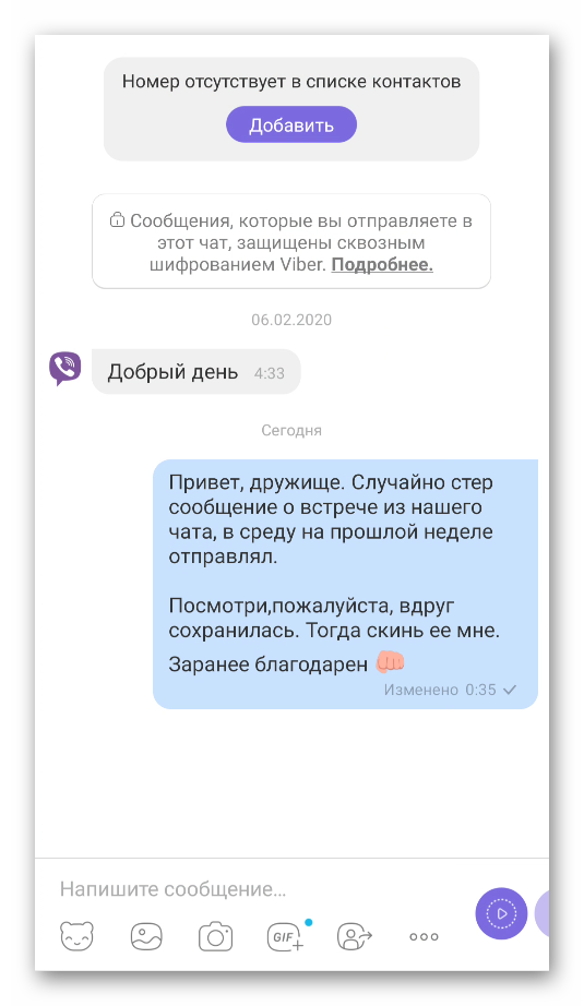Пример сообщения для возврата сообщения