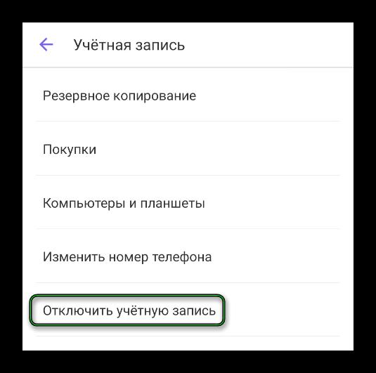 Пункт Отключить учетную запись в настройках приложения