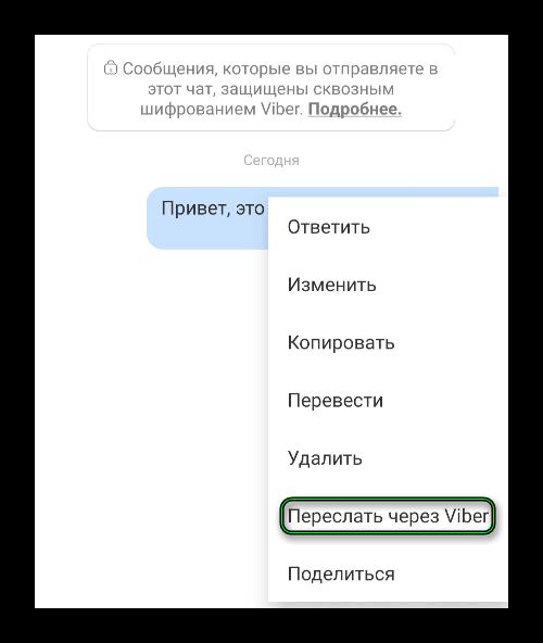 Пункт Переслать через Viber для отдельного сообщения