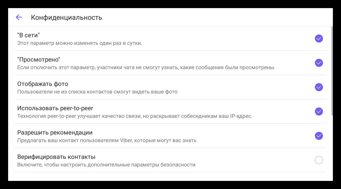 Раздел Конфиденциальность в приложении Viber для Android-планшета