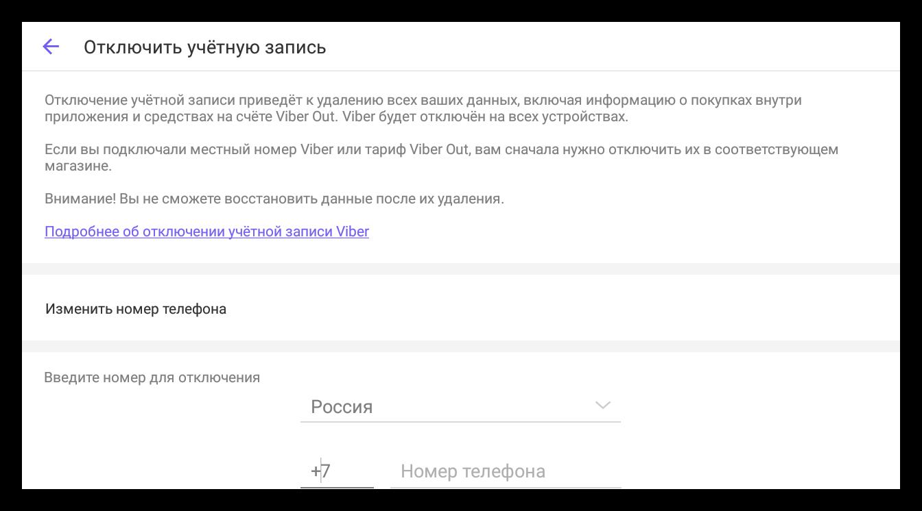 Раздел Отключить учетную запись в приложении Viber для Android-планшета
