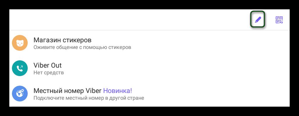Редактирования профиля в приложении Viber на планшете Android