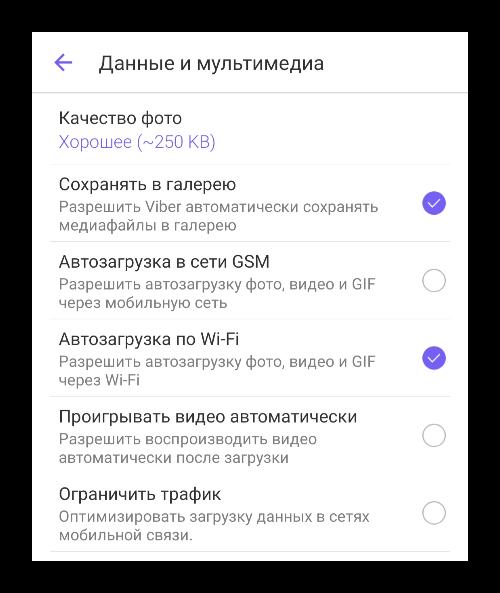 Вкладка Данные и мультимедиа в настройках приложения