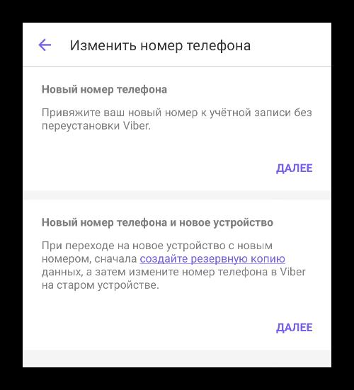 Вкладка Изменить номер телефона в настройках приложения