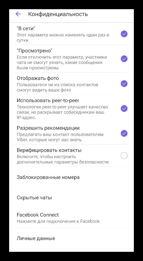 Вкладка Конфиденциальность в настройках в мобильного приложения