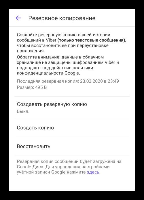 Вкладка Резервное копирование в настройках приложения
