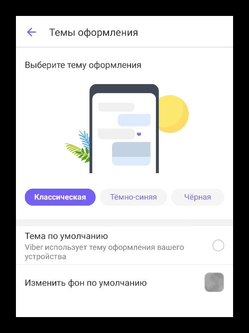 Вкладка Темы оформления в мобильном приложении