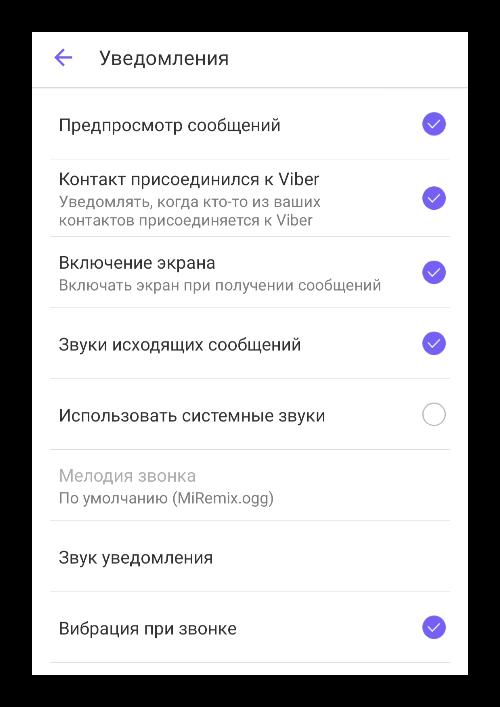 Вкладка Уведомления в настройках приложения