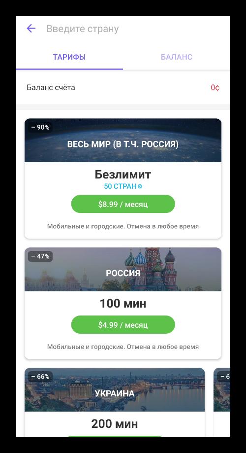Вкладка Viber Out в мобильном приложении