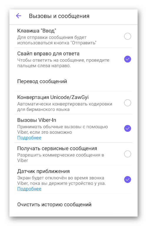 Вкладка Вызовы и сообщения в настройках приложения