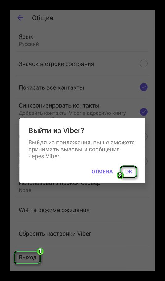 Выйти из Viber