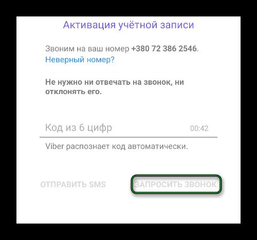 Запросить звонок на телефон Лугаком при авторизации в Viber