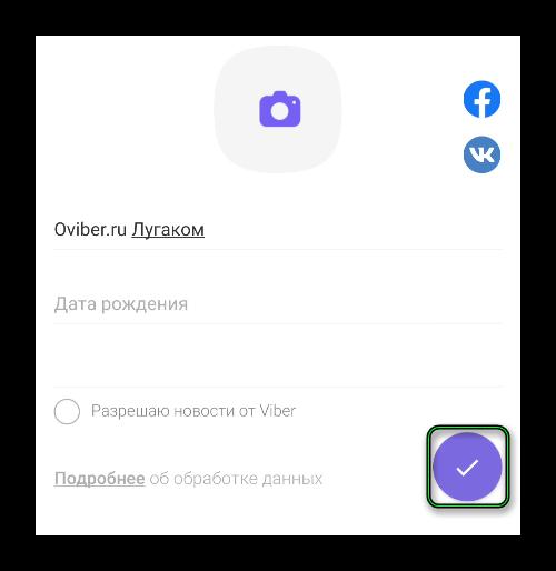 Завершение авторизации в Viber для оператора Лугаком
