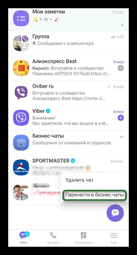 Пункт Перенести в бизнес-чаты в приложении Viber