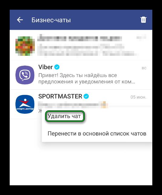 Удалить отдельный бизнес-чат в мессенджере Viber